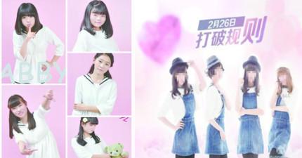我還以為中國新女團Sunshine已經算是最特別的團體了,沒想到這個最新出道團體已經用「更低顏值」把她們給徹底摧毀了!