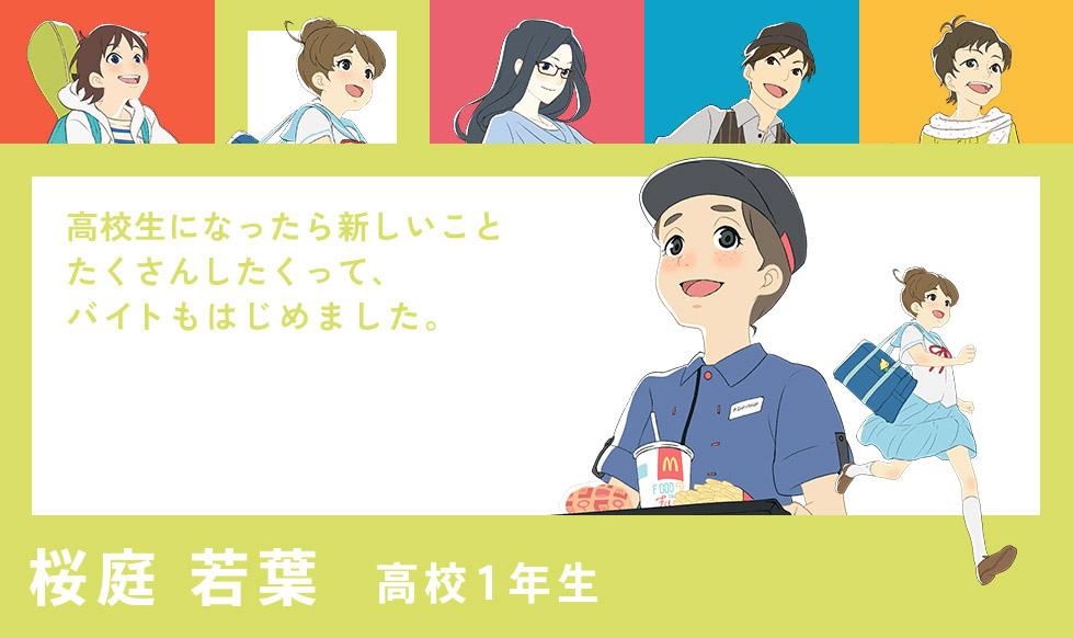 想到在麥當勞打工會覺得不是很光榮,但看完這支日本麥當勞的動畫後,你會想立刻投履歷!