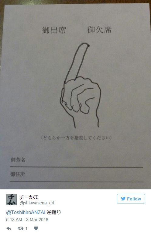 他收到的婚禮邀請函上讓手指很難指向「缺席」 沒想到網友的創意已經奔放到「連物理法則都承受不住」了!