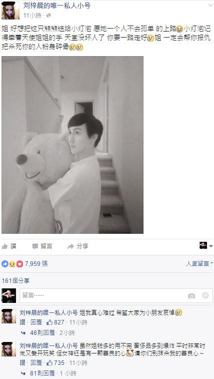 蛇精男臉書發文哀悼小燈泡,超感人發言讓網友對他完全改觀了。
