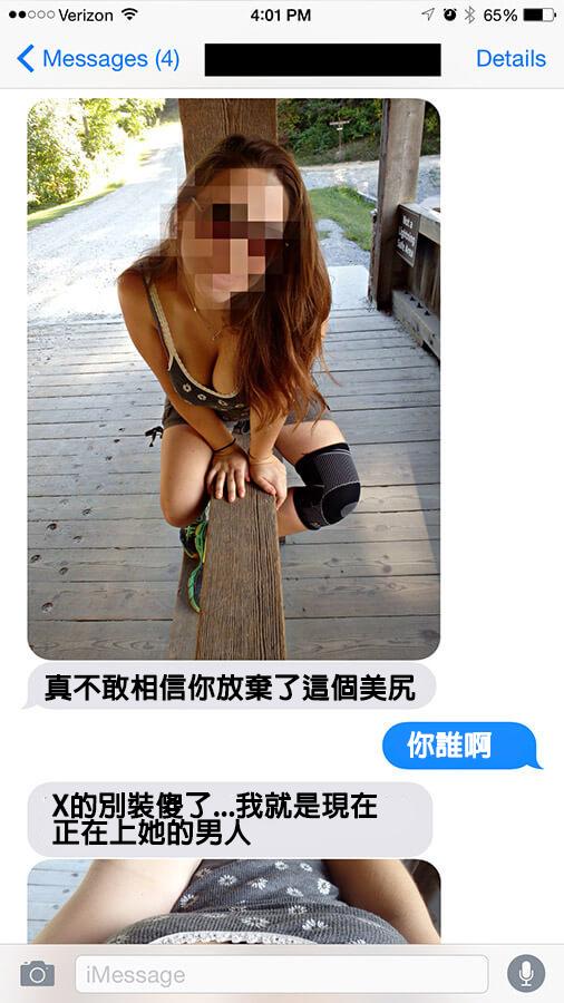 男子傳挑釁照片給女友的前夫,前夫回傳的一份報告讓他立刻尿褲子!