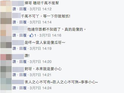 許傑輝在機場遇到陌生人希望他幫忙分攤行李,結果他「一句超中肯回絕」就讓所有臉書網友都讚翻了!