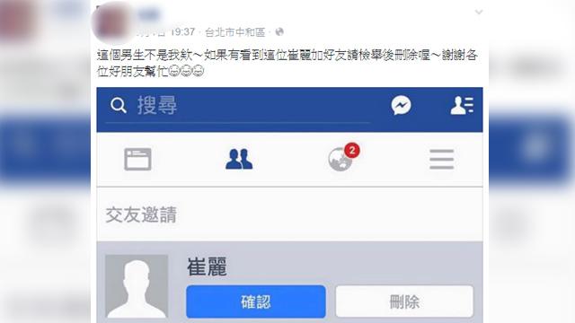 他發現詭異帳戶加他臉書好友點開卻是「另外一個自己」,一知道背後的陰謀後大家都會氣到腦充血啊!
