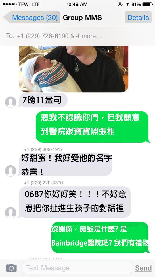 媽媽剛生完寶寶不小心傳錯簡訊 超意外插曲就是「世界最美好證據」!
