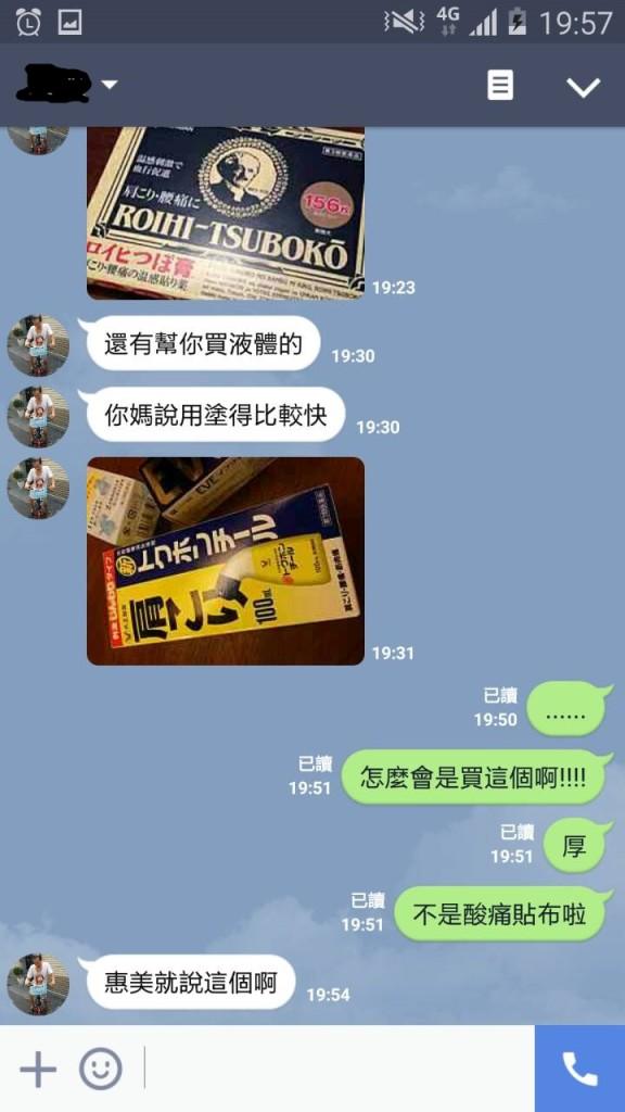 他趁爸媽去日本玩託他們幫買「PS4貼紙」,結果爸爸回傳的照片放大一看...對不起我笑到沒力了。