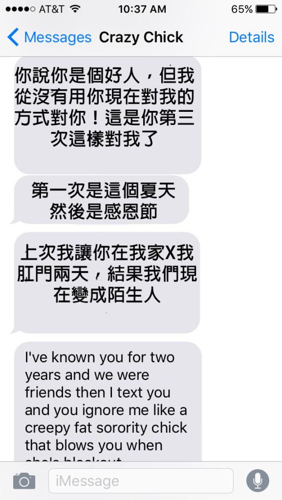 他發生一夜情後不小心漏回女生事後傳來的簡訊,對方接下來的超恐怖「11頁」暴怒反應讓我再也不敢相信愛了...