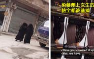 這兩名女性冒著死亡風險「偷拍ISIS佔領的敘利亞首都」,看完女生出門時需要做的事情後我確信那裡就是地獄...