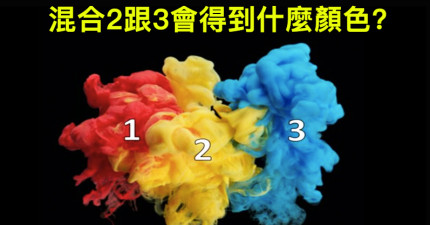 世界上96%的人都無法完全答對這些顏色綜合問答題,你是那4%嗎?