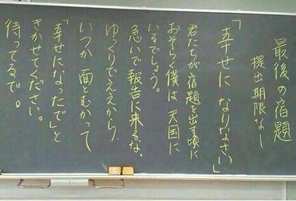 這名老師在死之前在黑板上留在這個「最後的作業」給他的學生。看到第6行時我就忍不住去拿衛生紙了...