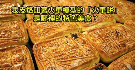 你對台灣特色名產了解有多少呢?就算是土生土長的台灣人也很難全部答對!
