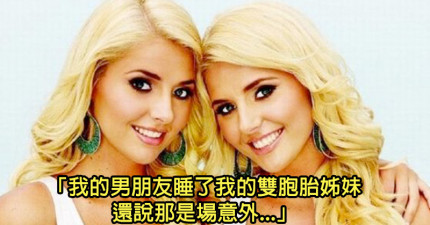 19個「會讓你發現有雙胞胎兄弟姊妹其實是個超慘悲劇」的超瞎扯事情。