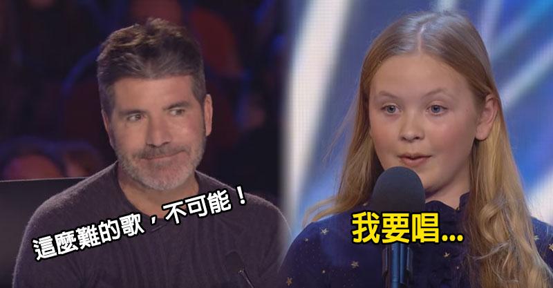 當12歲的小女生說要挑戰這首歌曲時毒舌評審還番白眼