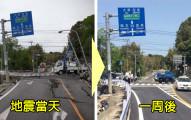 日本政府只花一星期就完美修復熊本災區重要道路!第3張照片讓台灣網友看了都說「我們徹底輸了」!