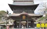 熊本的阿蘇神社原本看起來平靜祥和,但看到它現在的「夷為平地的模樣」你才知道當時威力有多大!