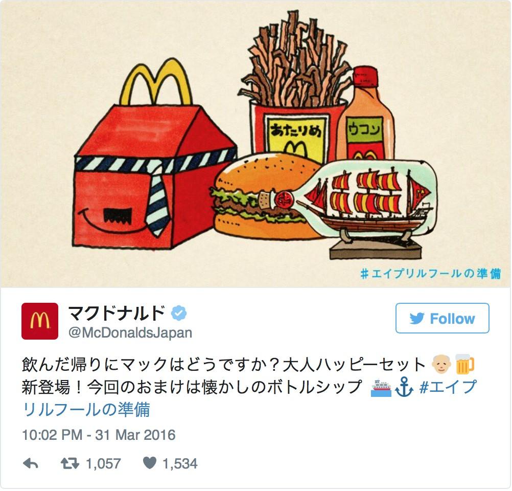 日本麥當勞推出愚人節限定菜單,當一看到超瞎超豪華龍蝦漢堡時已經讓我內出血了...