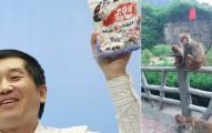 大白兔牛奶糖的前董事長出遊時被猴子殺死。