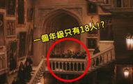 為何《哈利波特》霍格華茲有一半的學生消失了?這位網友的「犀利解析」終於讓我體會到了J.K.羅琳的用心!