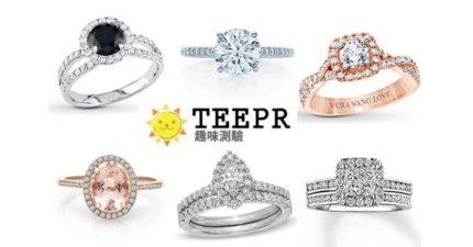 你能看得出這9種戒指哪一個最貴嗎?你一定猜不到!