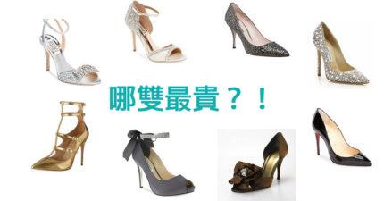 9雙價格親民的精美高跟鞋,除了其中一雙...你們肯定猜不出哪雙是最貴的鞋子!