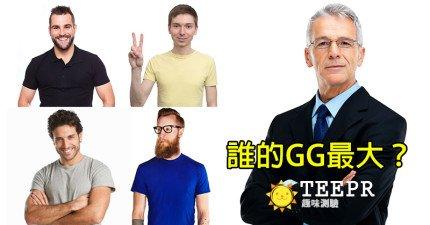 你猜得出來誰的GG最大嗎?只要答對了就能知道你的眼光準不準...不要以貌取G!