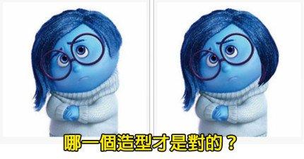 哪一個才是這些Pixar角色真正的造型?