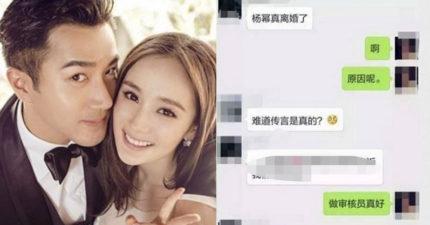 楊冪和劉愷威早就離婚了?這段不小心流出的「金融圈超私密對話」已經讓整個網路全都看傻瘋傳了!