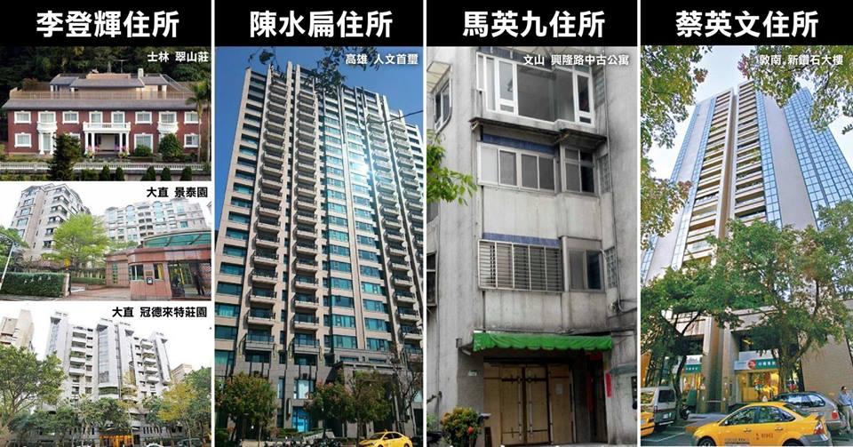 台灣歷任總統住宅大揭密!馬英九的30年老公寓讓中國網友驚訝喊「竟然不如我們這裡的村長」!