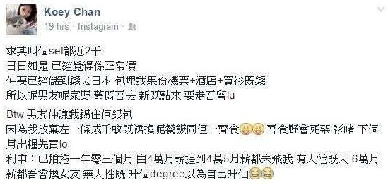 香港拜金女「每餐大吃8千塊」 結果網友一看「男友月薪」差點噴淚