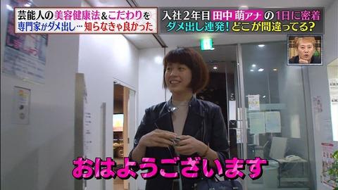 這名日本的人氣主播平時在電視上超亮麗,但網友一看到她素顏模樣就大喊「被詐欺了?!」