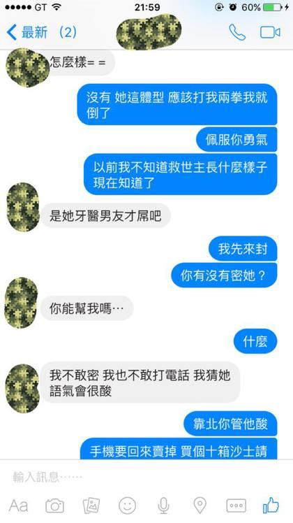 癡情男買iPhone 6S送小模反遭「已讀不回」,人氣網友龍哥一句「投資婊子有去無回」就讓小模乖乖就範了!