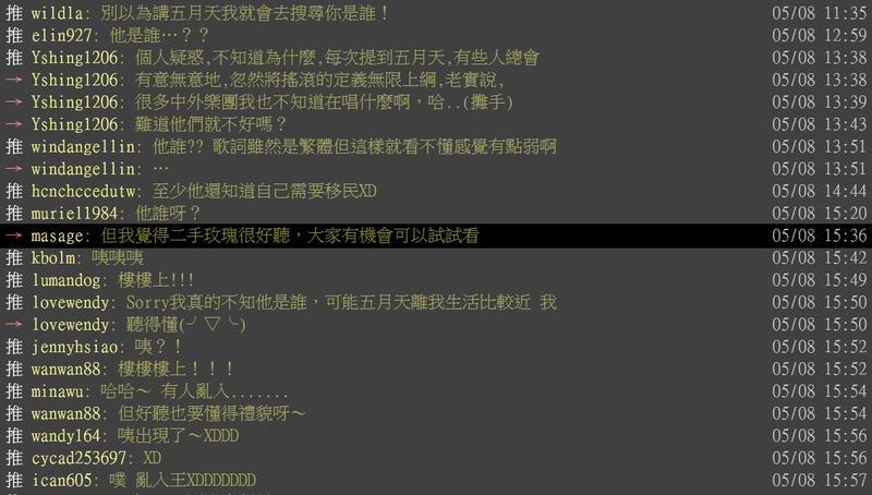 五月天被歌手梁龍狠批音樂「真不好聽」,但瑪莎「搖滾魂大器回應」讓網友發現他們爆紅的原因!