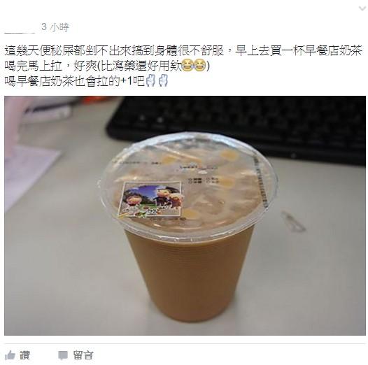網友發現喝傳統早餐店冰奶茶「比瀉藥還好用」,沒想到每喝必拉的原因根本不是奶茶本身!