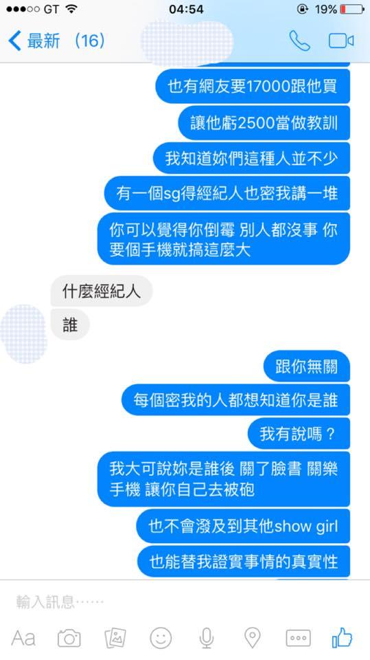 龍哥幫癡情男要回iPhone 6S之後又有更勁爆後續了!當初已讀不回的Show Girl現在竟然改口說...