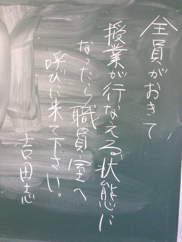 全班午休集體累趴睡到超過上課時間,老師走進教室看到卻只在黑板默默留下一段話就離去…