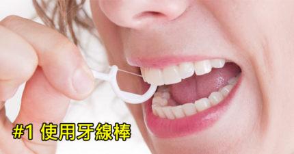 牙醫揭露為什麼你用牙線但牙齒還是蛀牙,原來因為這「4大常見牙線錯誤使用方式」!