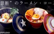 知名拉麵「一風堂」即將推出限量版「美國隊長跟鋼鐵人拉麵」,看完後會讓你想直接飛去日本!