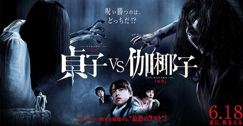 這是《貞子VS伽椰子》的首發正式預告片,最後那一幕...連粉絲都會受不了!