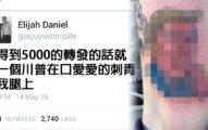 這位男子發文表示轉貼破5千人次就要在腳上刺「川普口愛愛」的刺青,隔天川普的嘴就被塞爆了...