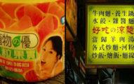 台灣招牌上常見到的「の」這個字,已經讓「中日大戰」在網路上打得如火如荼了!