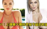 19個大胸部女孩告訴你有大胸部的優點,看完後真覺得上天也太不公平了!