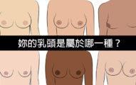8種世界上不同的乳頭類型。#8終極款式你絕對不可能有!