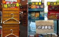 15個原本有點無趣的日用品加上「廢到笑的標語」居然都變成瘋狂搶購商品了!超市都會的話那我就要破產了!
