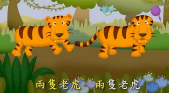 你從小唱到大的童謠《兩隻老虎》裡其實有鬼,你知道在哪一段嗎?