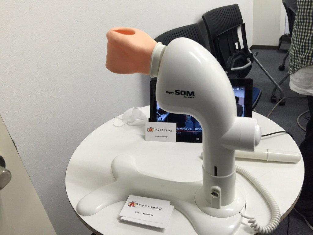 日本第一屆「成人虛擬實境玩具大展」才剛轟動開幕,但裡面器材太吸引人才半天時間就被主辦單位緊急喊卡!