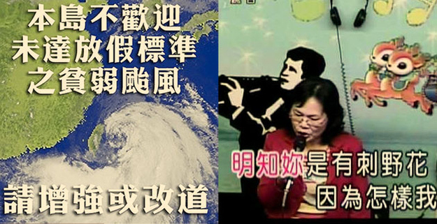 You pray for a typhoon to cancel school on Monday, so you can stay in and sing karaoke.