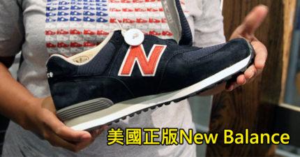 中國盜版鞋商再度告贏美國正統New Balance,但大家一看到「神扯盜版運動鞋照片」都怒喊根本沒天理!