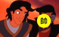 迪士尼最帥男人是誰?等你看完阿拉丁「一秒打趴所有王子」的極品天菜爸爸再來回答!