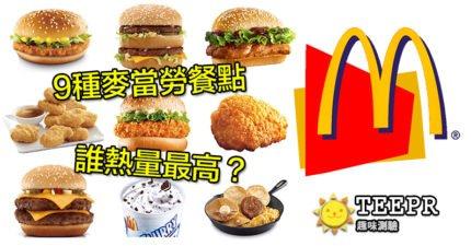 很多麥當勞餐點看起來無害但其實熱量超高!你會很驚訝這9樣餐點中哪個熱量最高!
