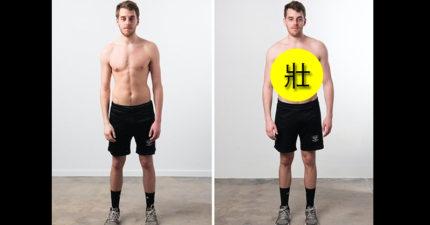 他這12週找了專業教練改變運動和飲食 (內有教學),12週後長出9公斤的帥氣肌肉讓人太羨慕了!