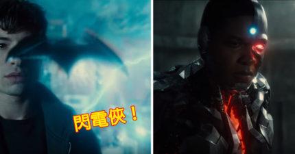 《蝙蝠俠對超人:正義曙光》續集《正義聯盟》3分鐘預告片強勢推出!裡面閃電俠超可愛已經讓我必須要看了啦!